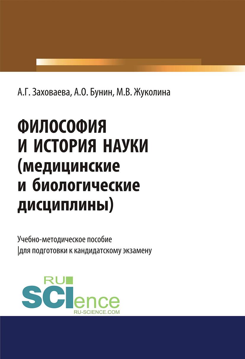 Философия и история науки (медицинские и биологические дисциплины)
