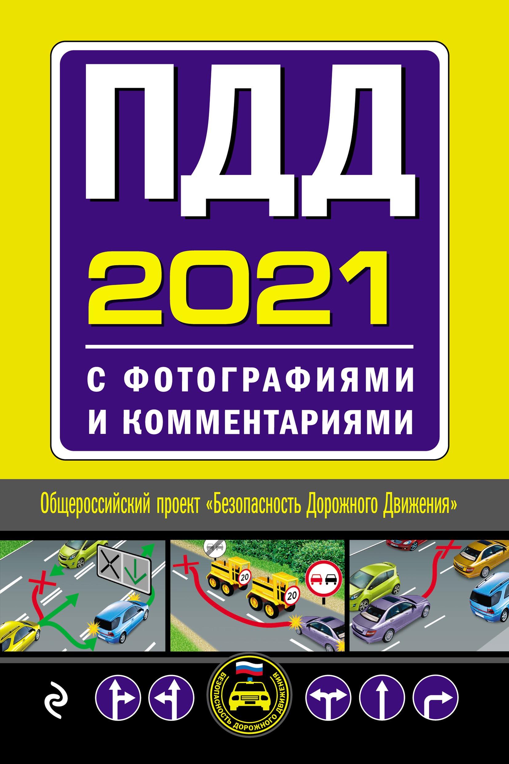 Отсутствует ПДД с фотографиями и комментариями 2020