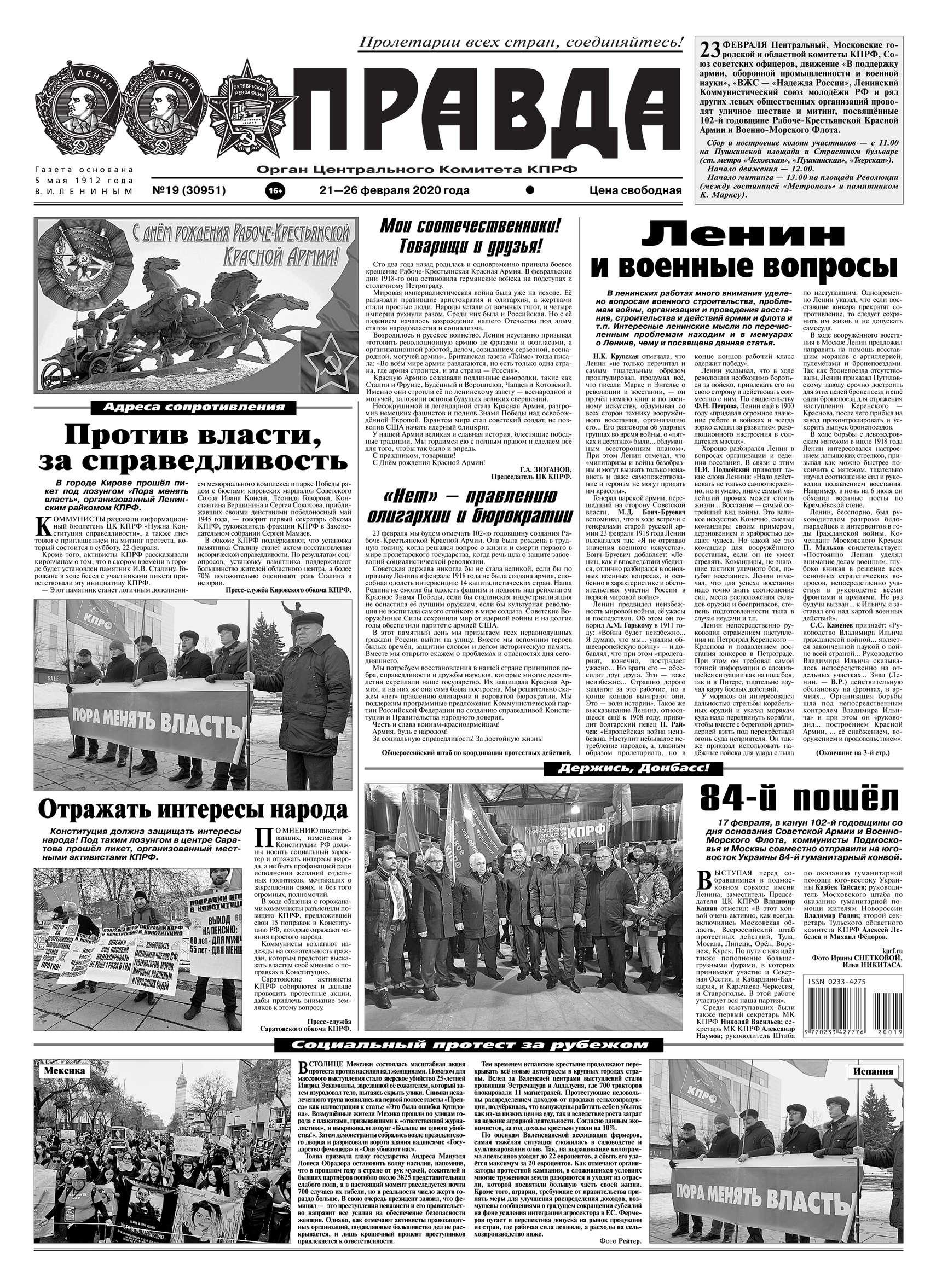 Правда 19-2020