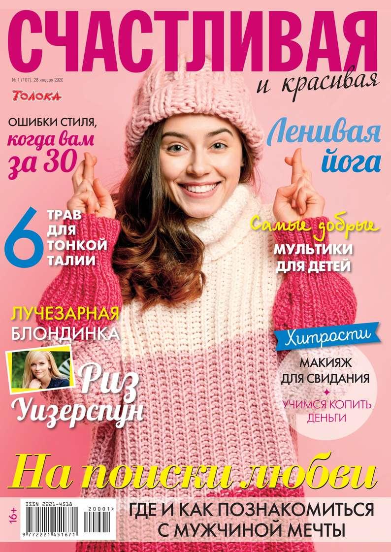 Счастливая и Красивая 01-2020