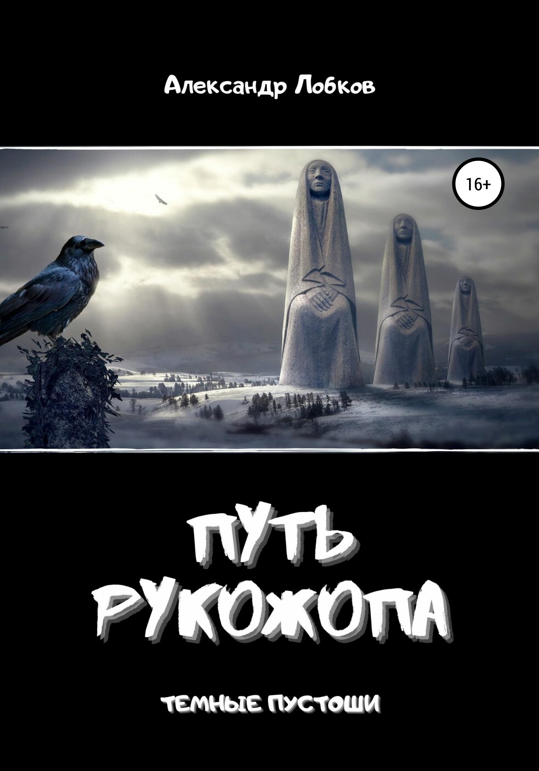 Александр Лобков Путь Рукожопа