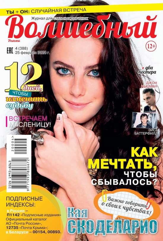Редакция журнала Волшебный Волшебный 04-2020
