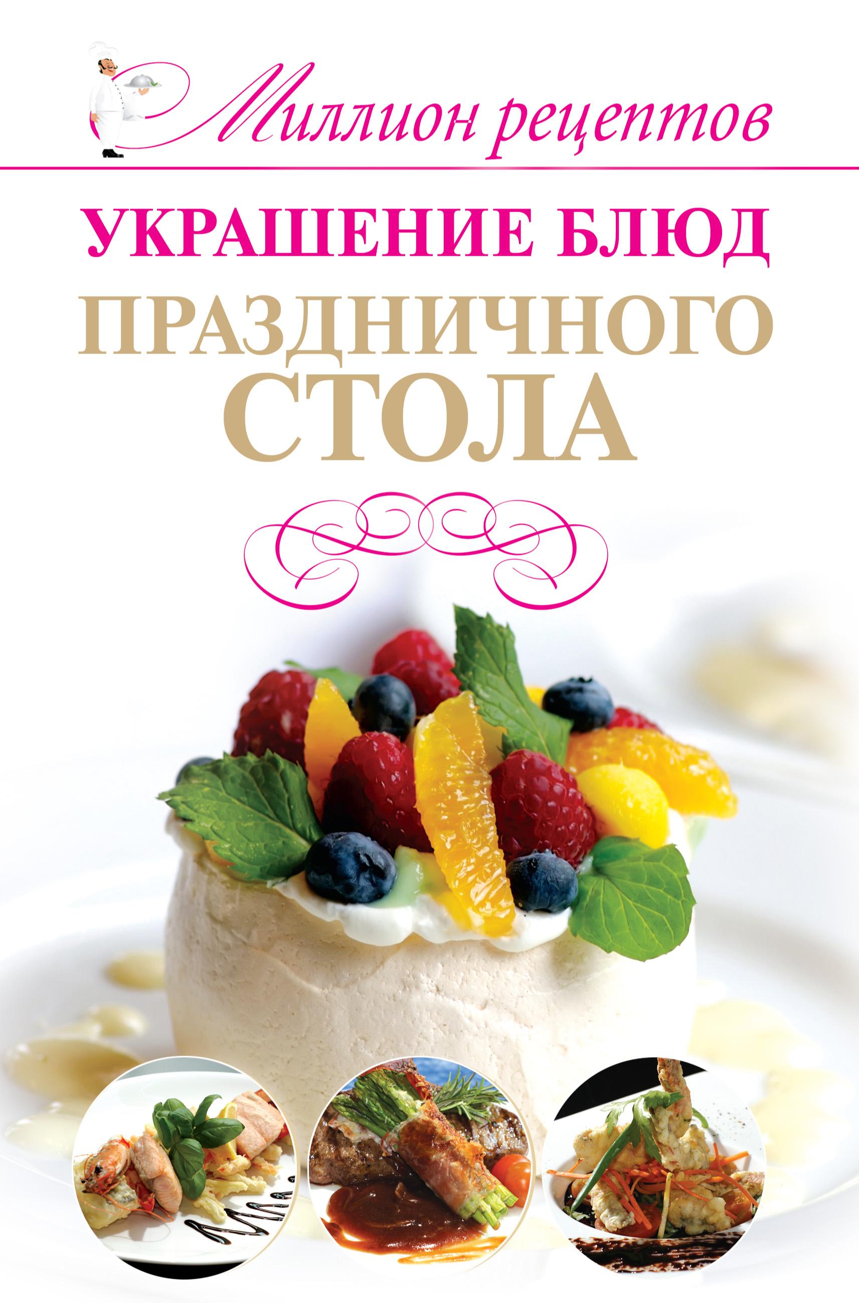 Владимир Мартынов Украшение блюд праздничного стола украшение блюд праздничного стола готовьте как профессионалы