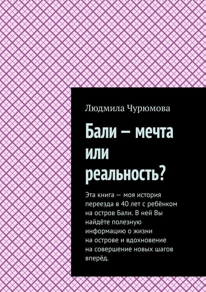 Людмила Чурюмова Бали– мечта или реальность? реальность и мечта