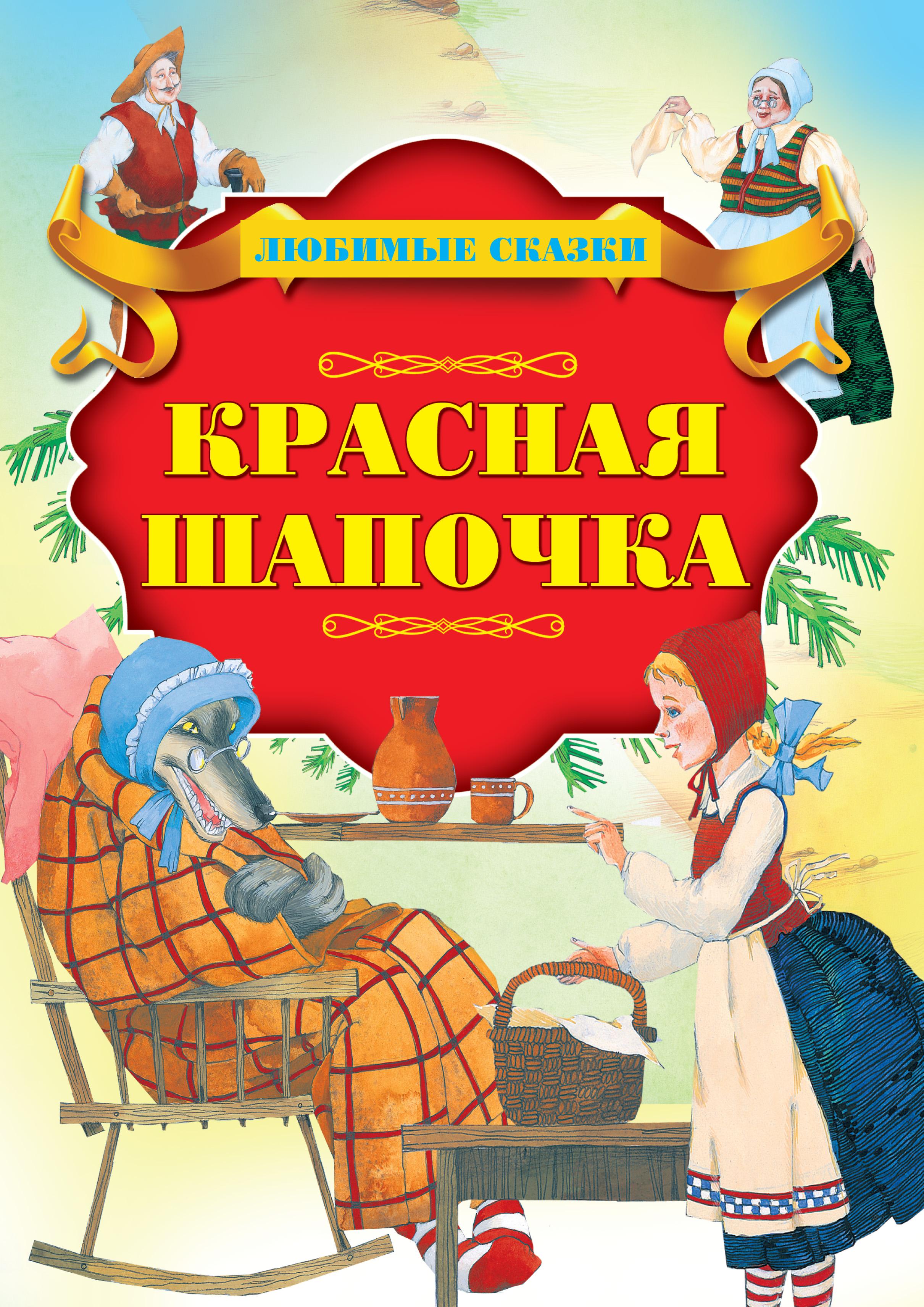 krasnaya shapochka