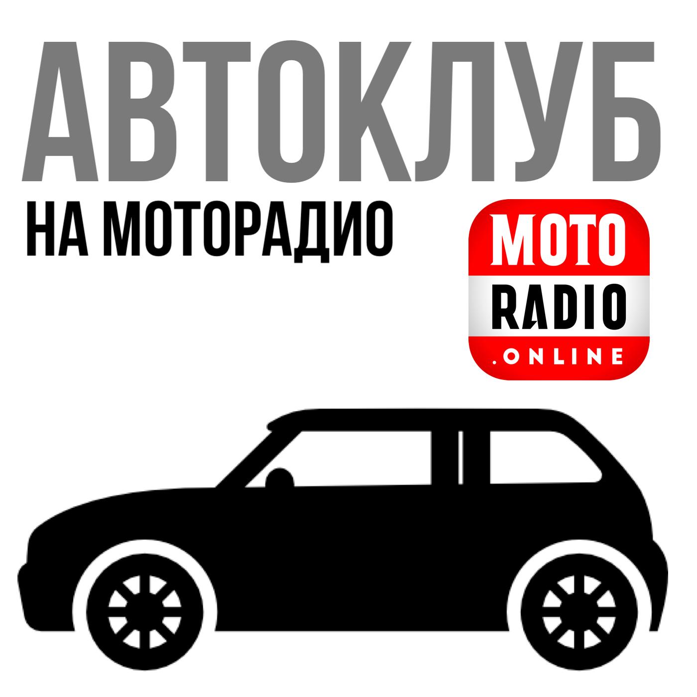 Александр Цыпин Петербургское авто-объединение S3-CLUB в гостях у МОТОРАДИО