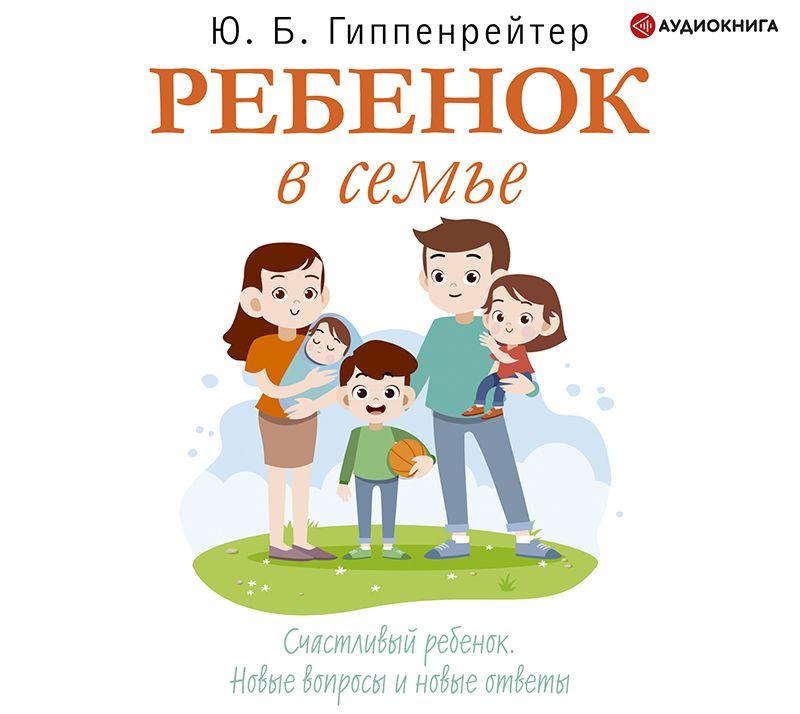 Юлия Гиппенрейтер Ребенок в семье издательство аст продолжаем общаться с ребенком так