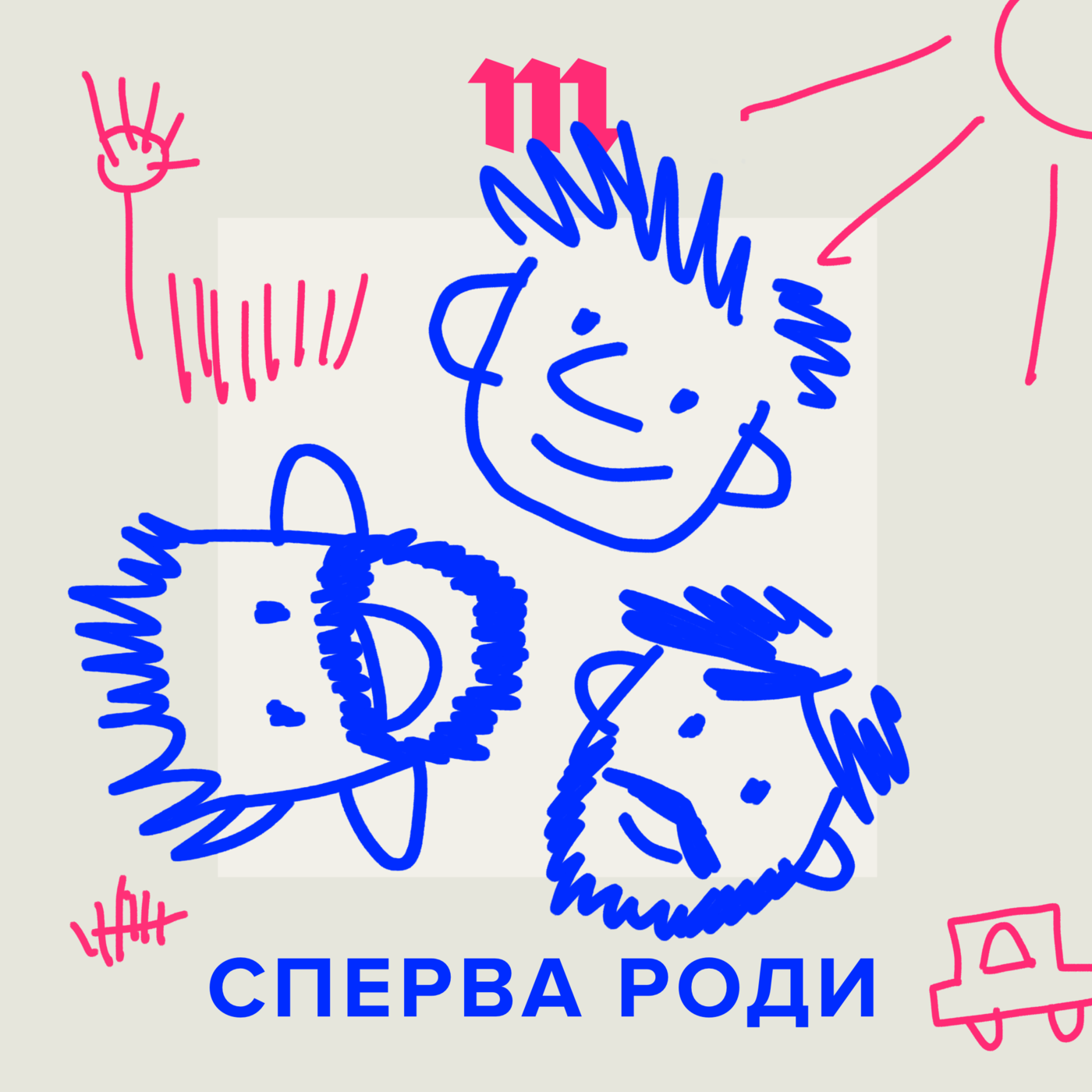 Юрий Сапрыкин «Нельзя! НЕЛЬЗЯ!» Что мы запрещаем своим детям? И почему они нас не слушают? семпе ж ж кое что о детях