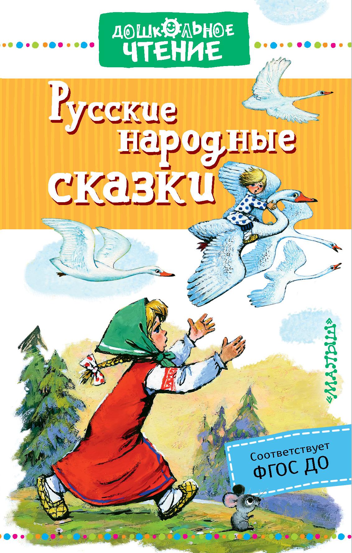 Сборник Русские народные сказки афанасьев а н ушинский к д большая книга сказок для малышей русские народные сказки
