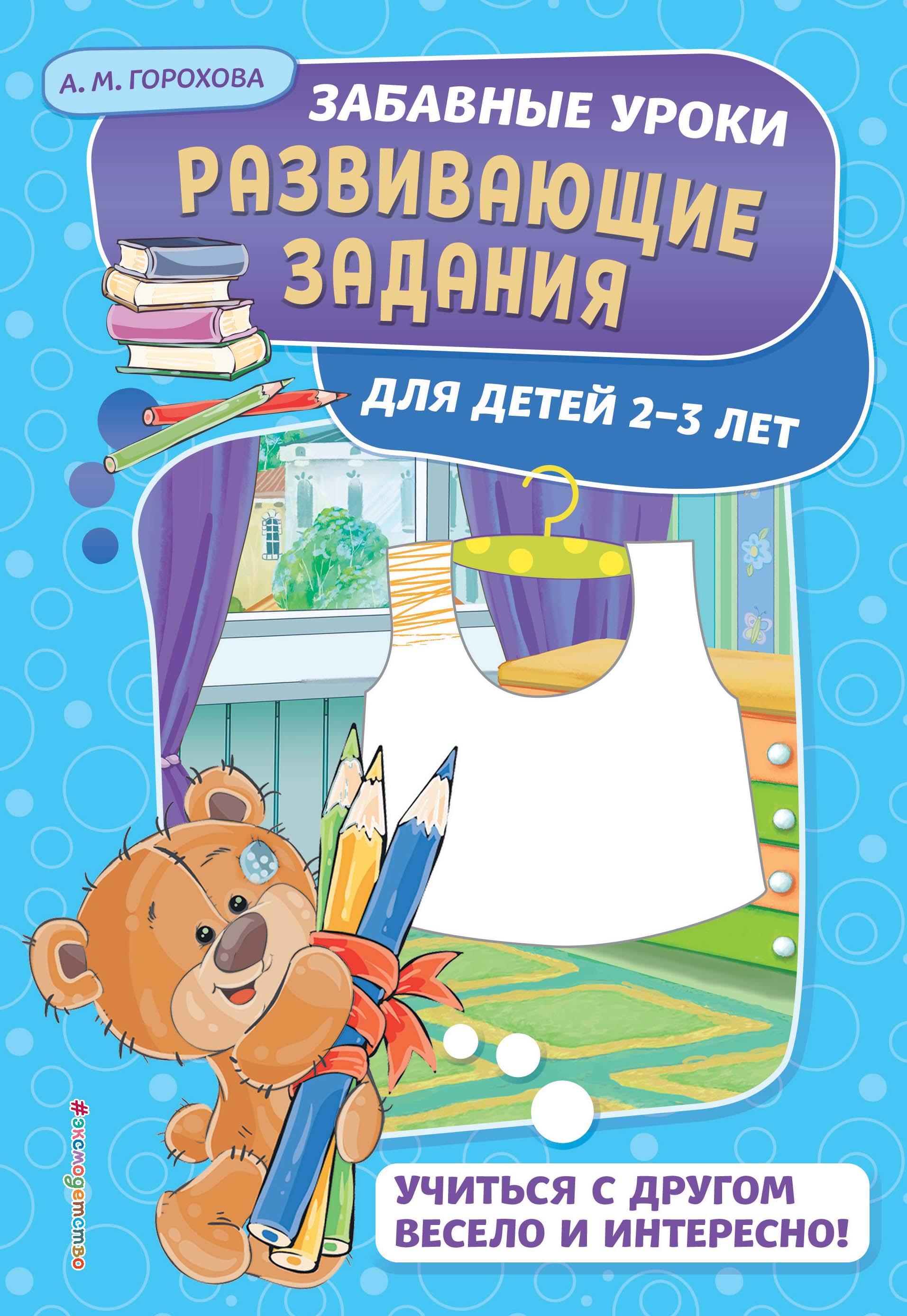 Анна Горохова Развивающие задания для детей 2-3 лет