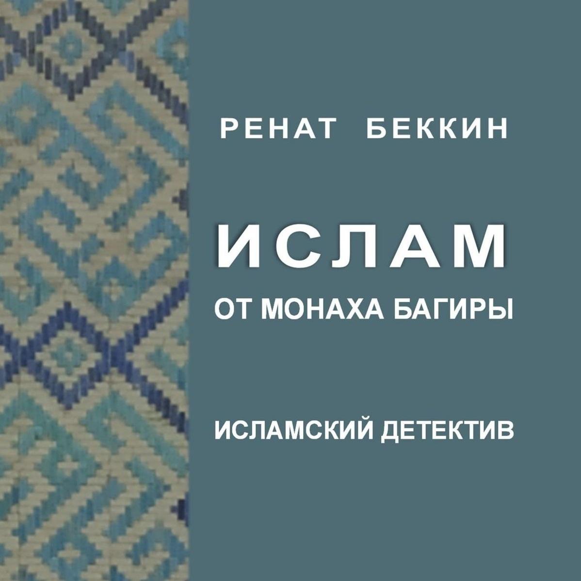 Р. И. Беккин Ислам от монаха Багиры древнерусские и греческие рукописи российской национальной библиотеки