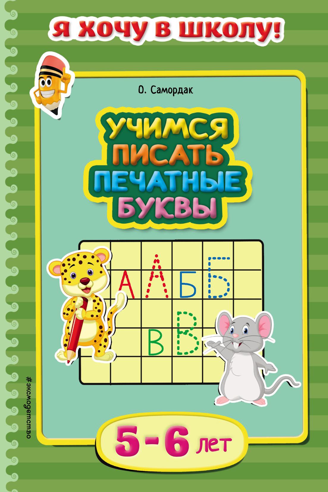 Ольга Самордак Учимся писать печатные буквы. Для детей 5–6 лет учимся писать печатные буквы 4 5 лет