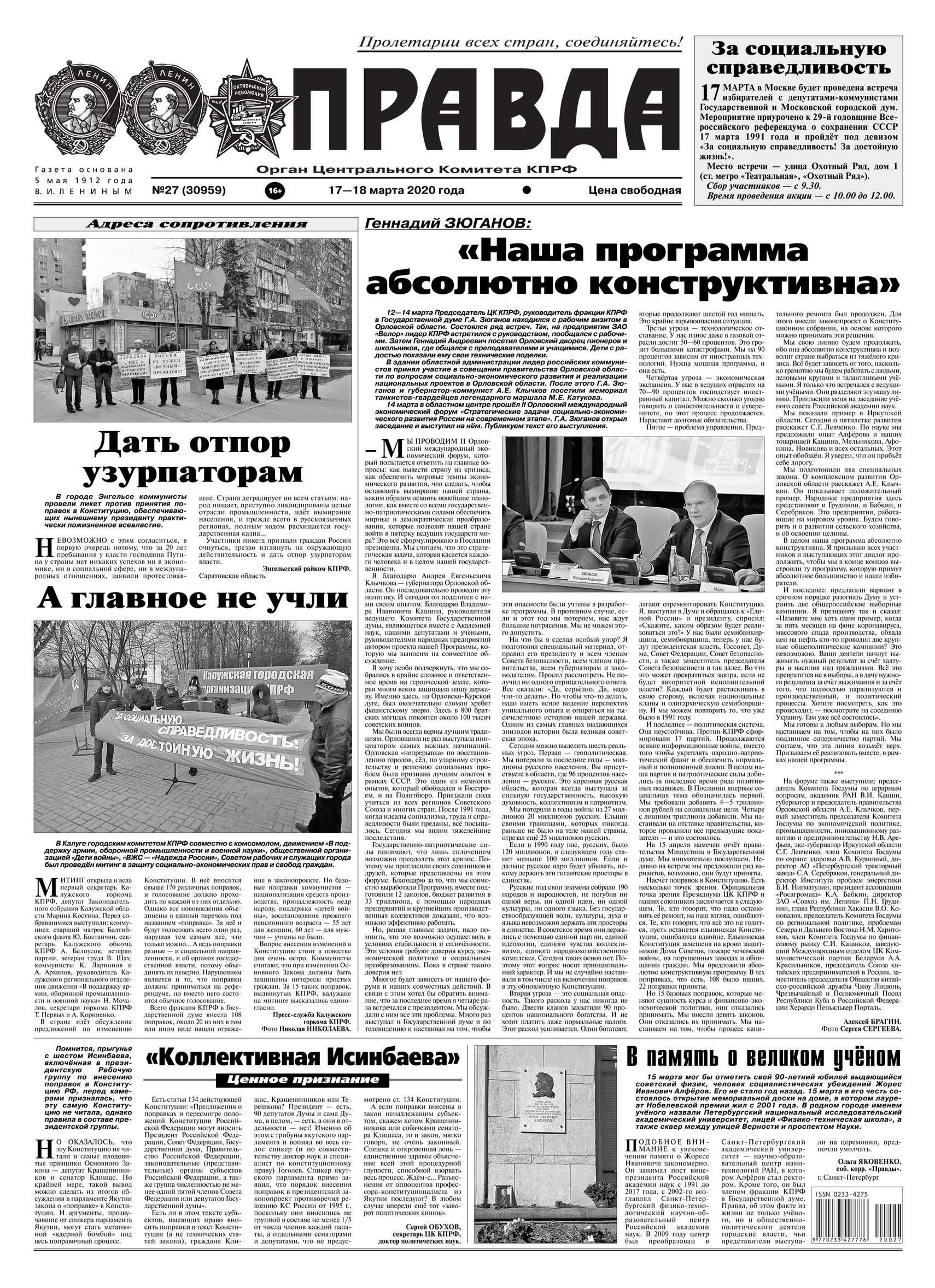Правда 27-2020