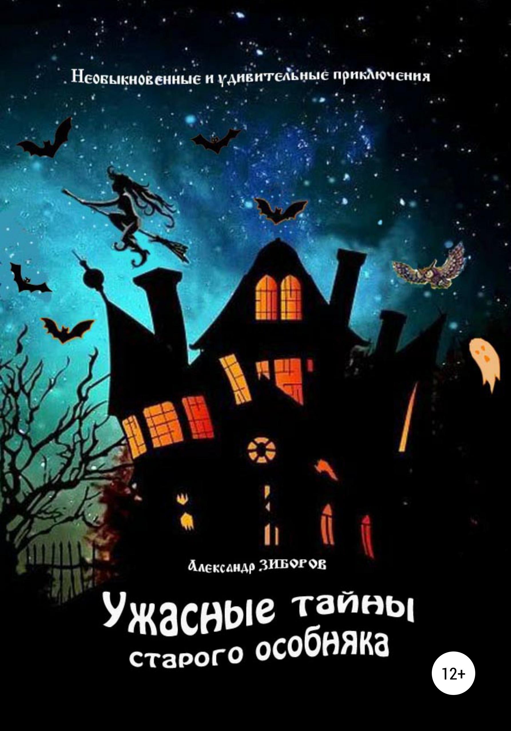 Александр Зиборов Ужасные тайны старого особняка