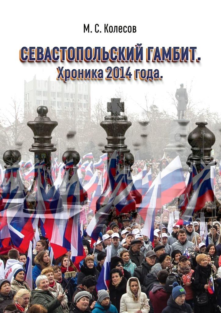 Севастопольский гамбит. Хроника 2014года