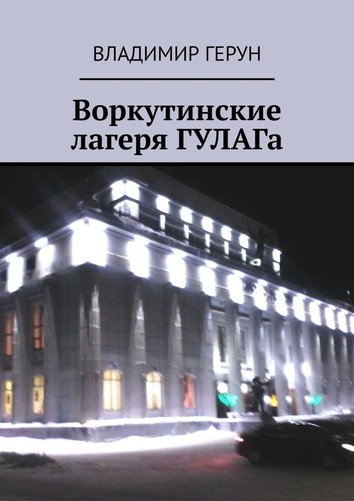 Воркутинские лагеря ГУЛАГа