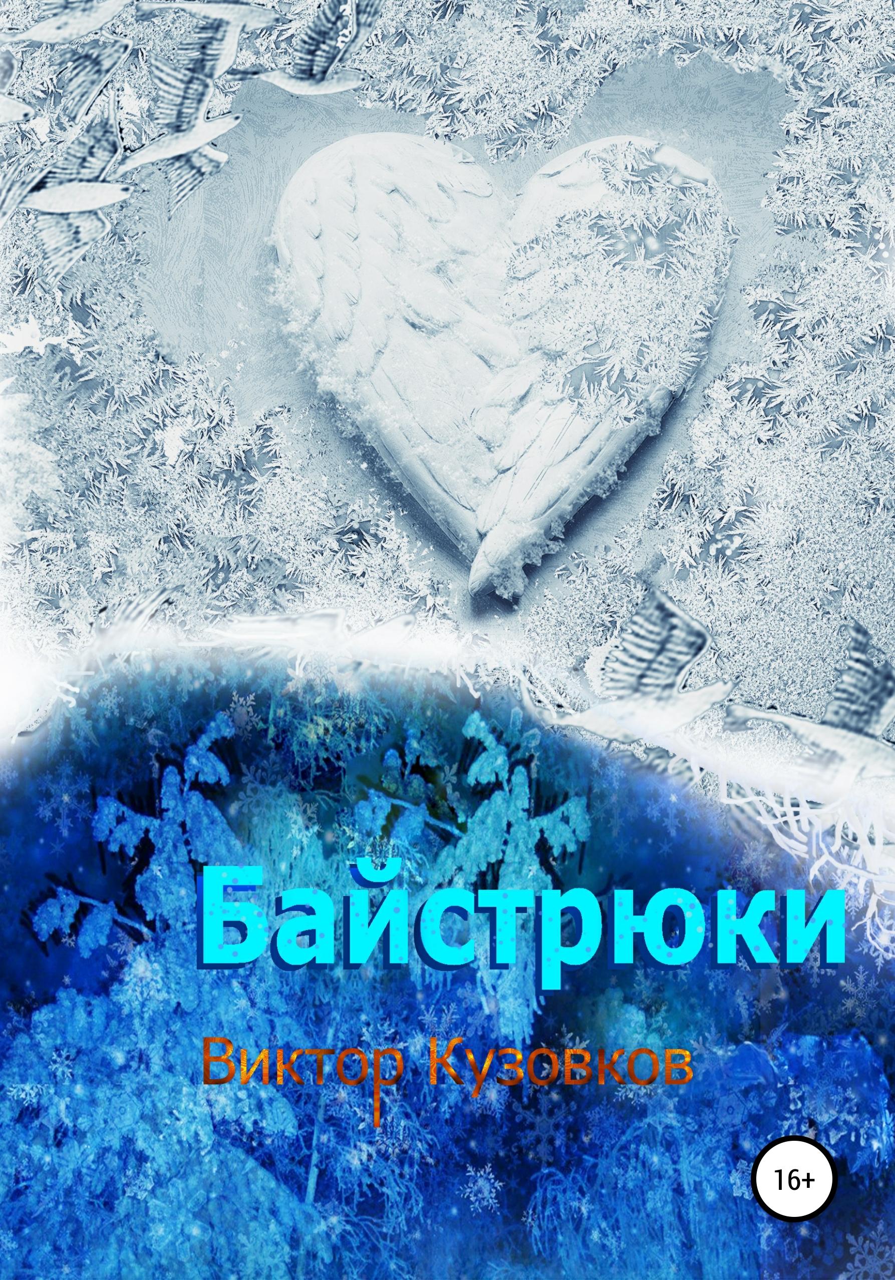 Фото - Виктор Кузовков Байстрюки виктор николаевич рубцов лебединые души сборник рассказов и маленькая повесть