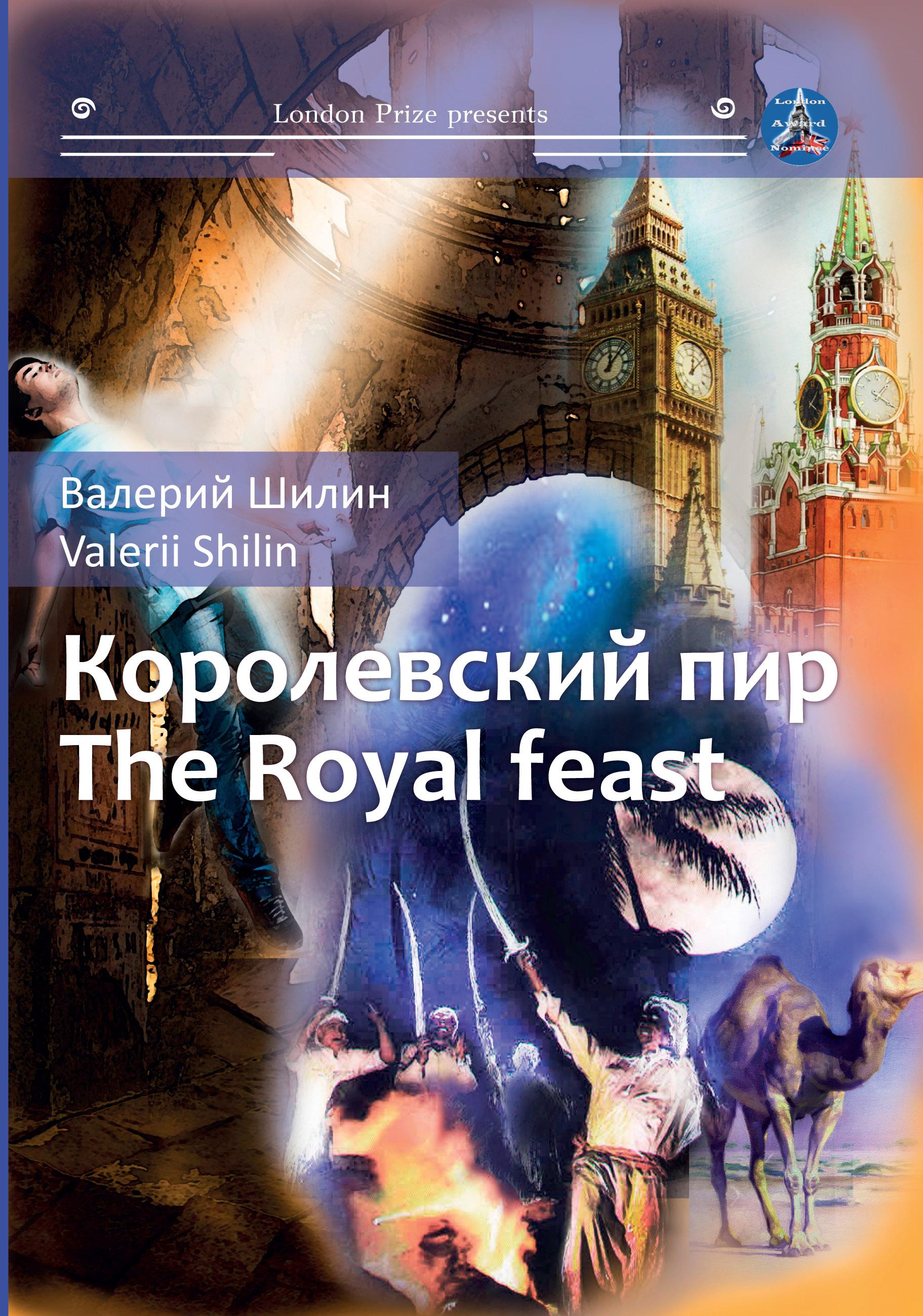 Валерий Шилин Королевский пир / Royal feast