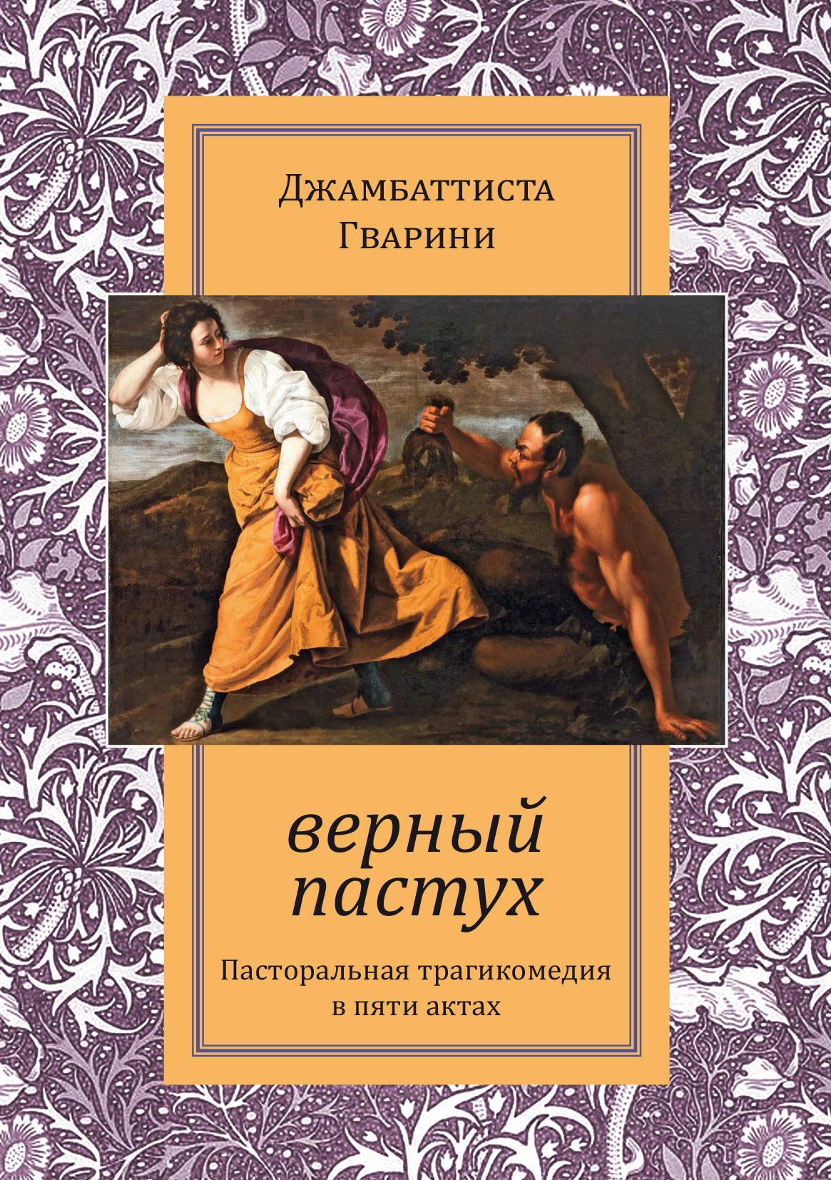 Верный пастух ( Джамбаттиста Гварини  )
