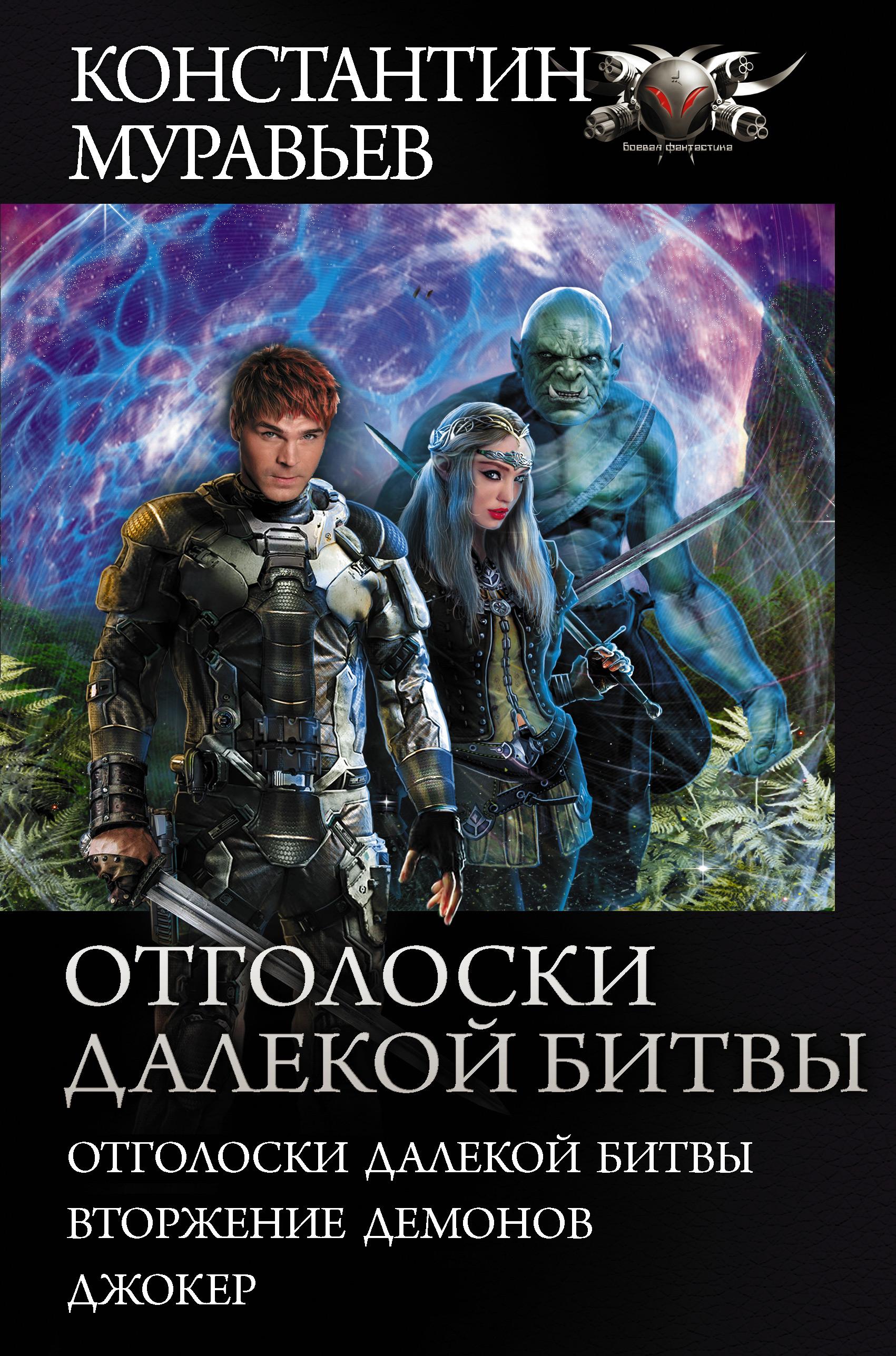 Отголоски далекой битвы: Отголоски далекой битвы. Вторжение демонов. Джокер фото