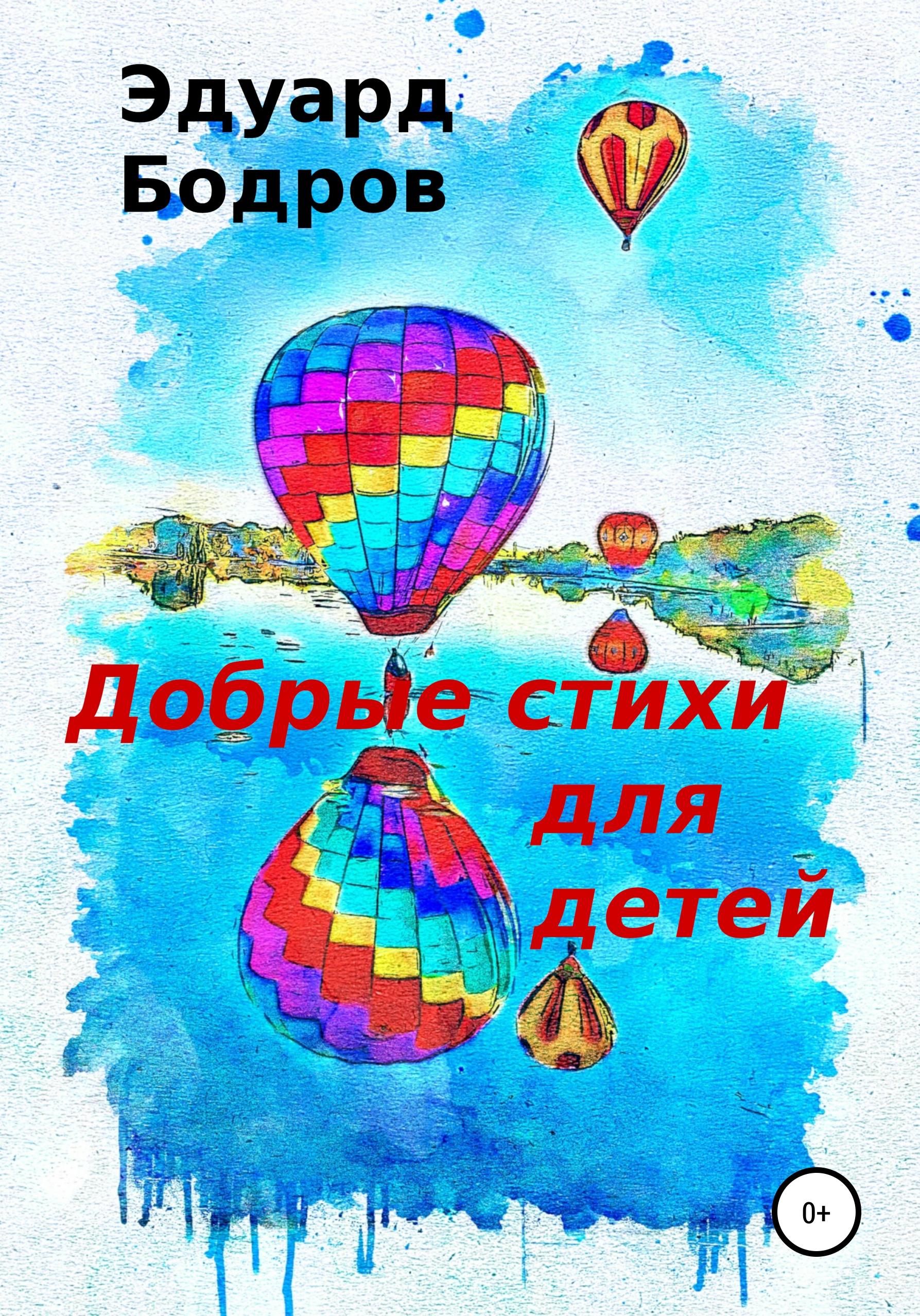 Эдуард Николаевич Бодров Добрые стихи для детей наталия помельникова на сосне танцует жук стихи исказки для детей