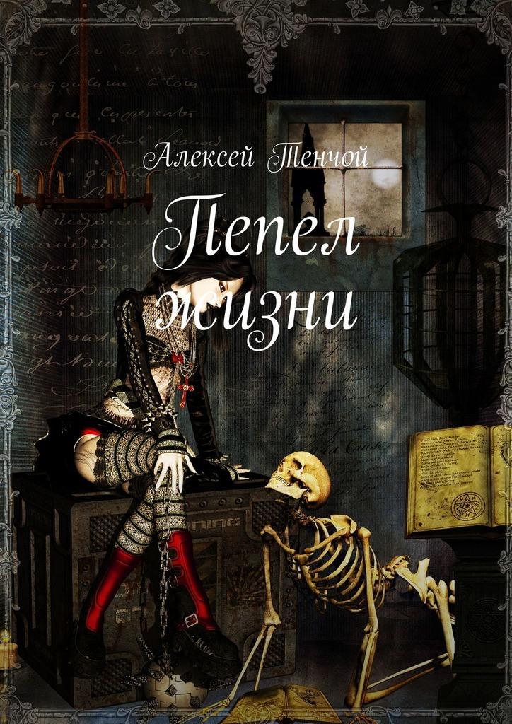 Алексей Тенчой Пепел жизни ронда берн как тайна изменила мою жизнь реальные люди реальные истории