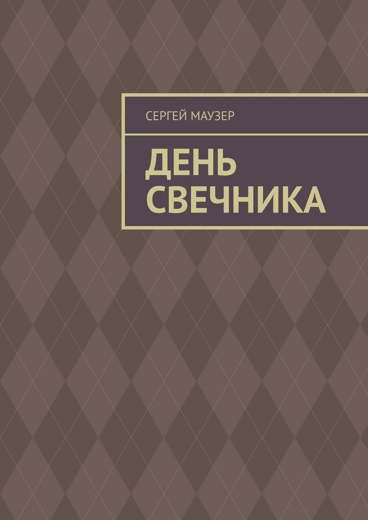 Сергей Маузер День свечника глезеров сергей евгеньевич коломяги вокруг и около