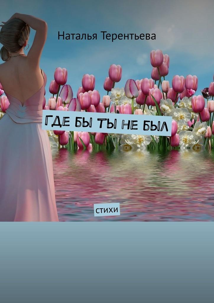 цена на Наталья Терентьева Гдебы ты небыл. Стихи