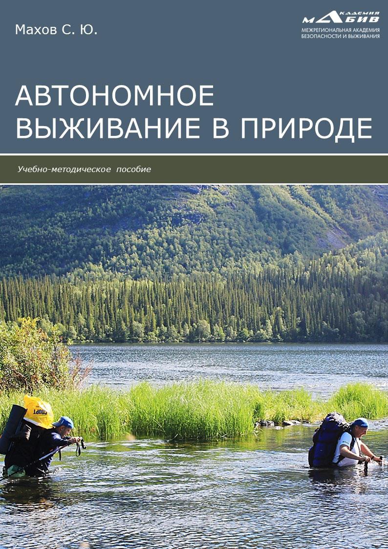 С. Ю. Махов Автономное выживание в природе