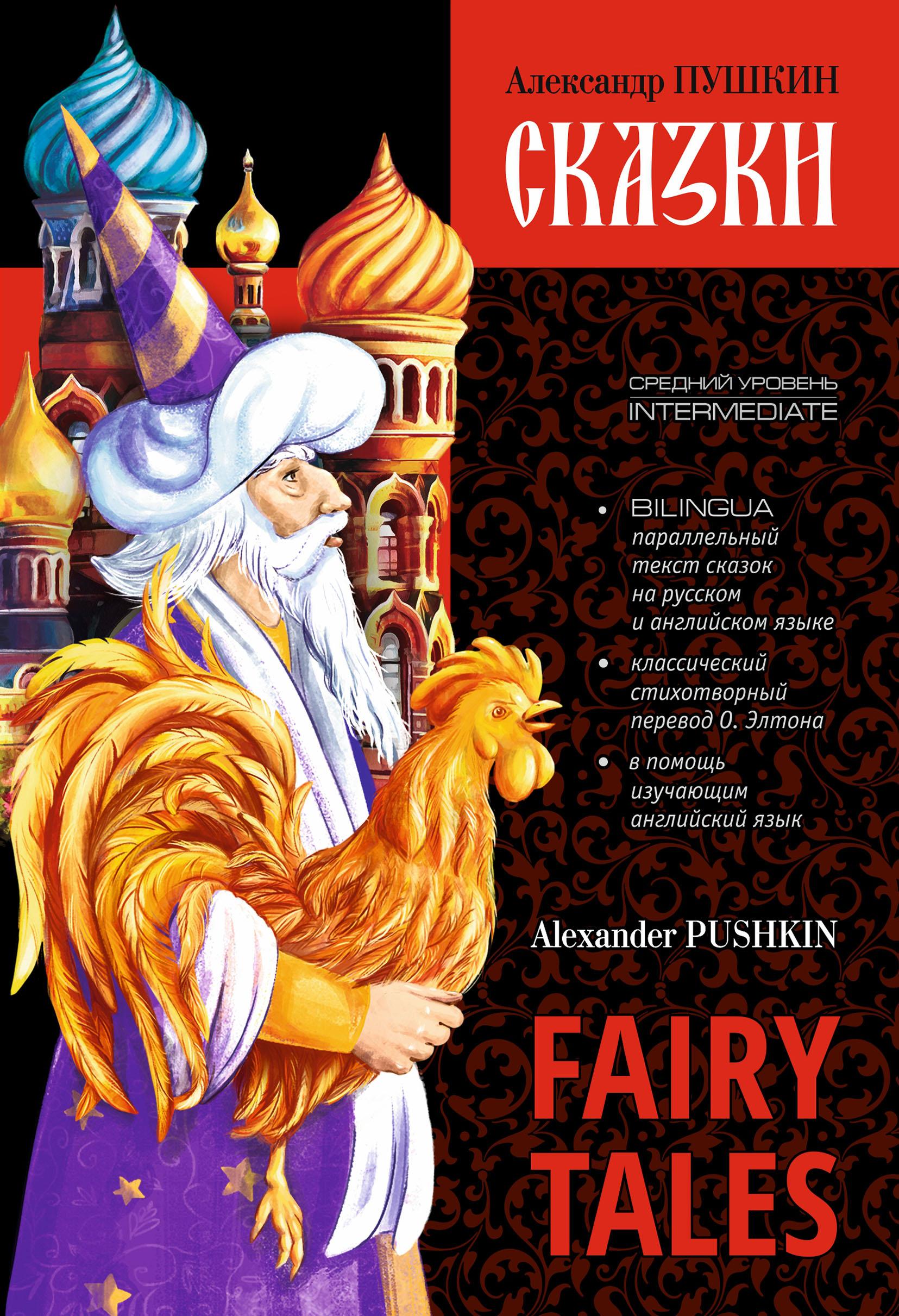 Сказки / Fairy Tales. Книга c параллельным текстом на английском и русском языках