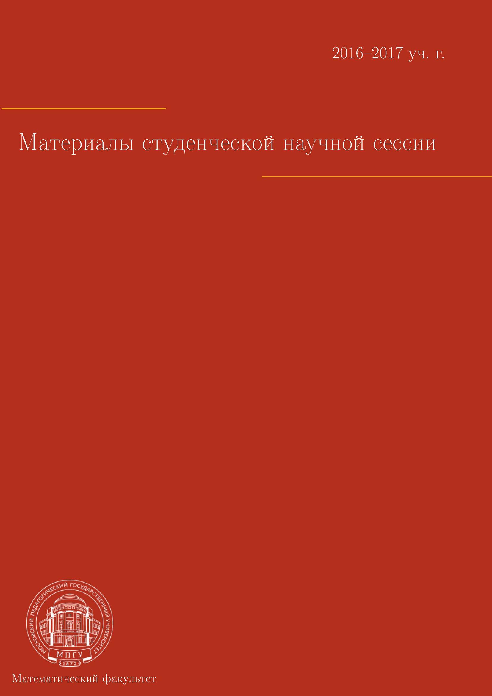 Материалы студенческой научной сессии. Москва, 03–08 апреля 2017 г.
