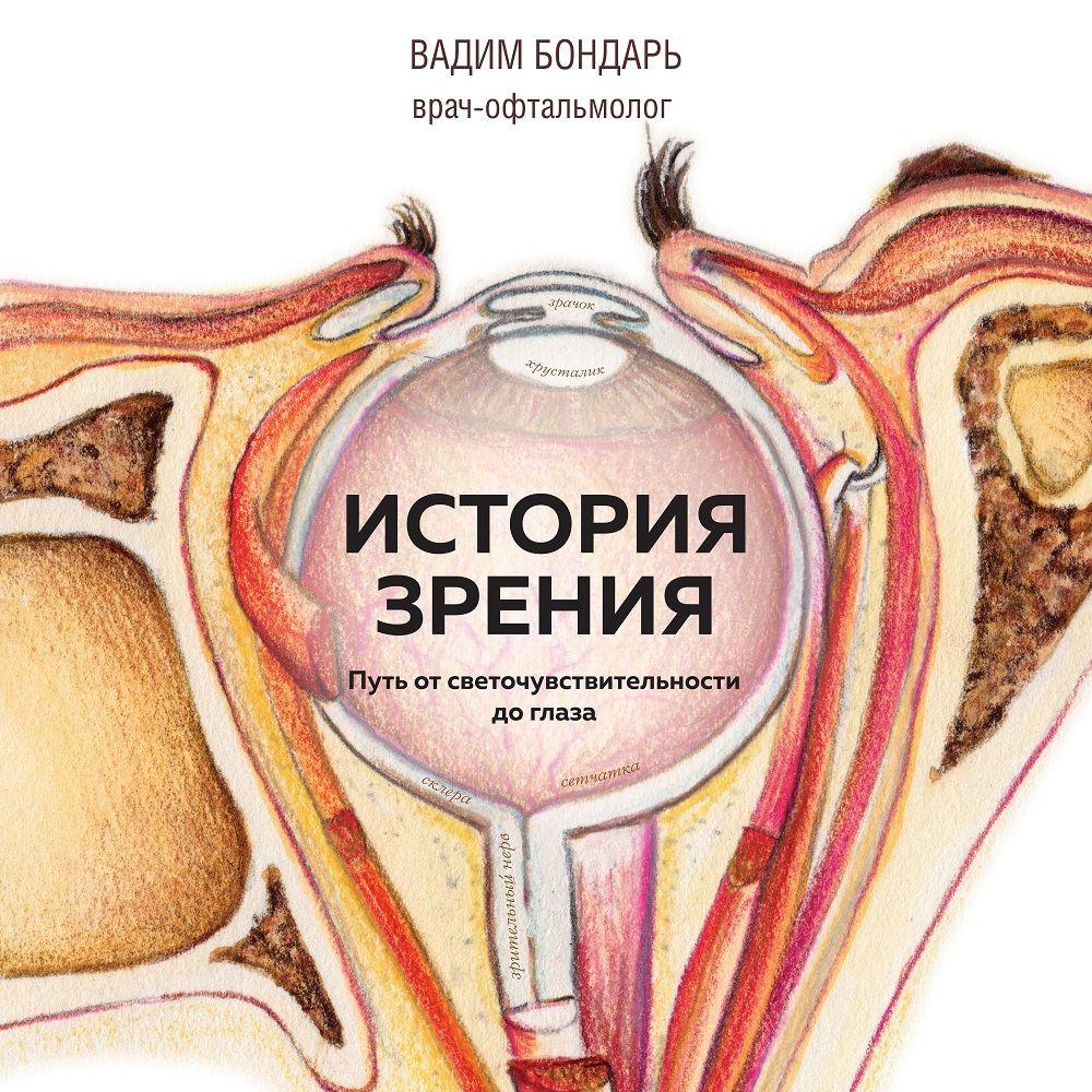 Вадим Бондарь История зрения: путь от светочувствительности до глаза