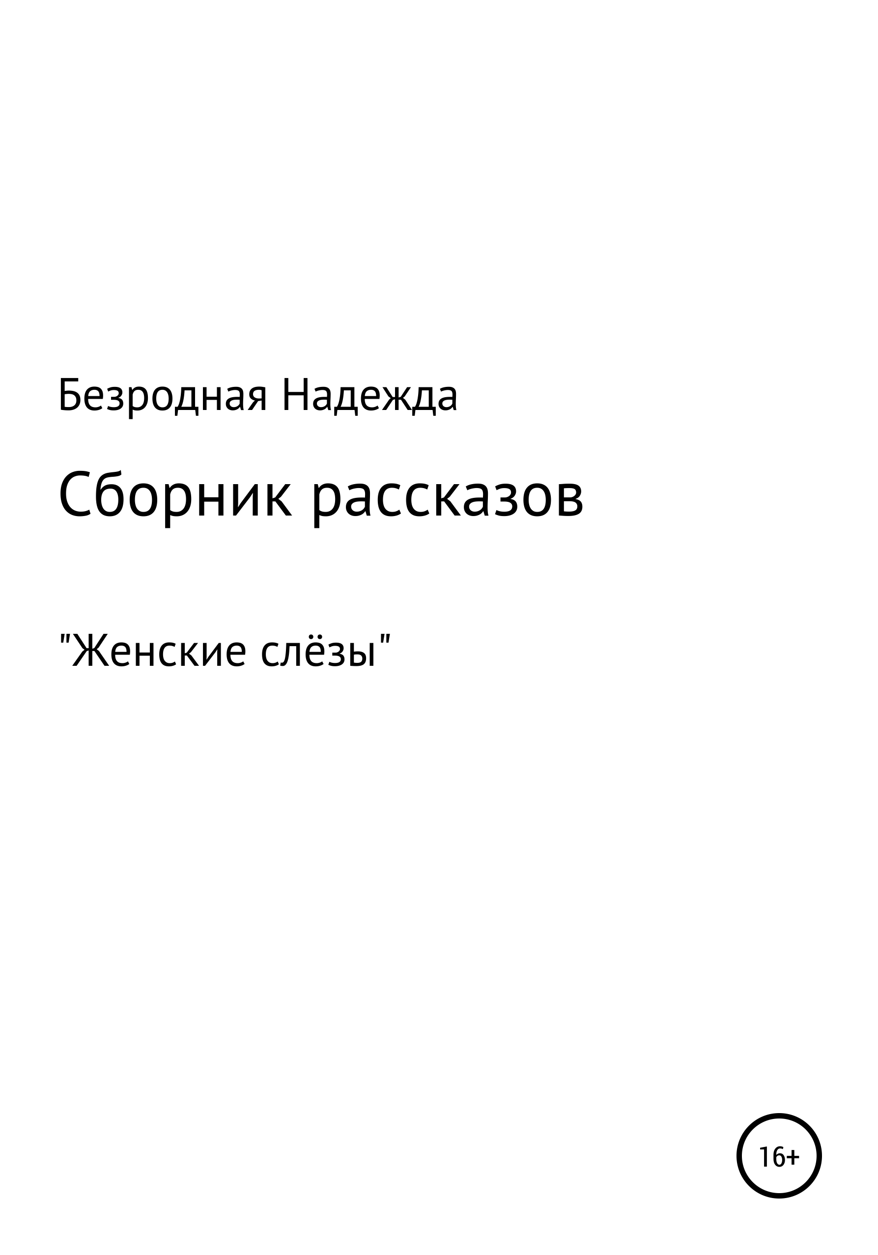 Надежда Федоровна Безродная Сборник рассказов «Женские слёзы»