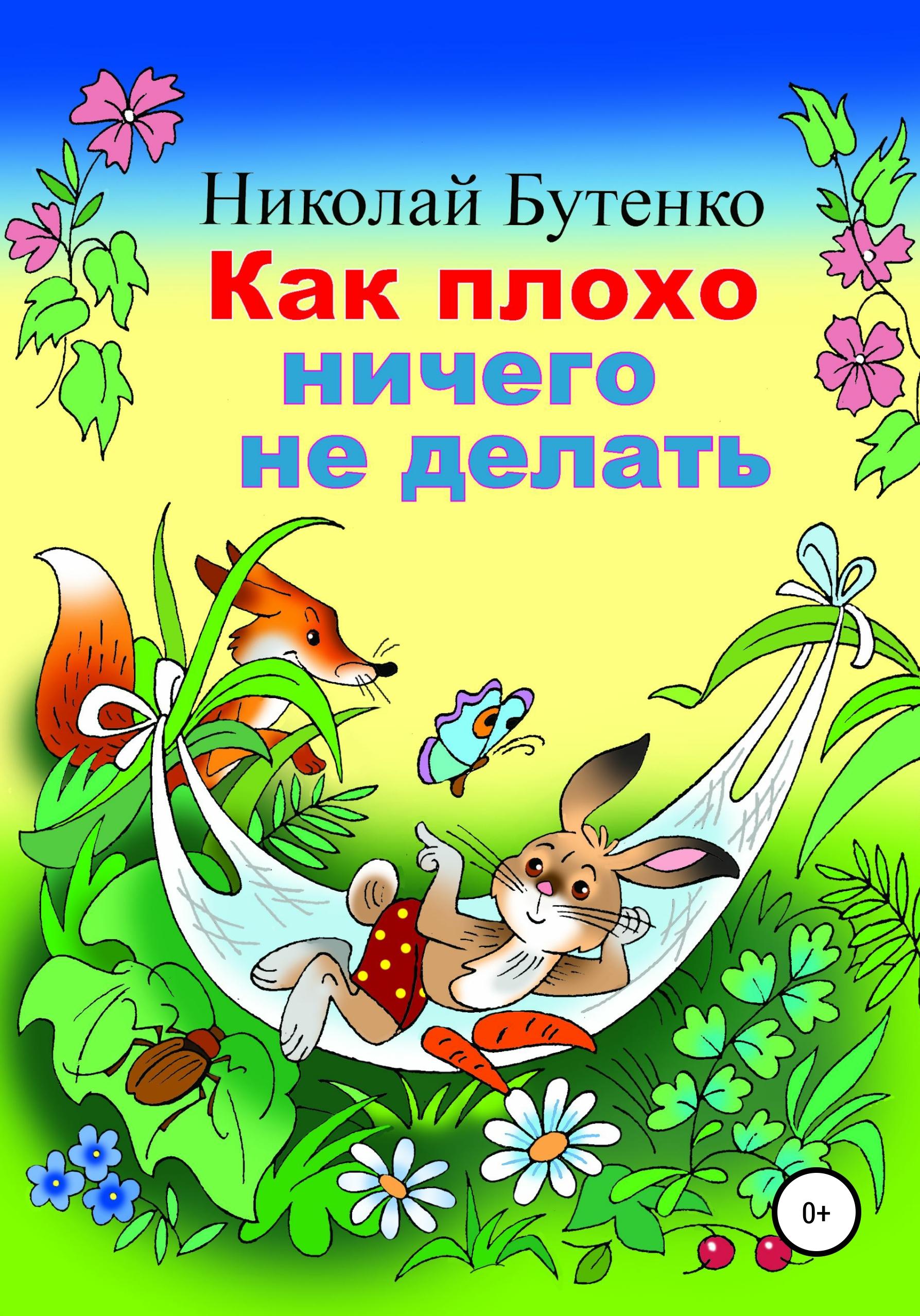 Николай Николаевич Бутенко Как плохо ничего не делать л н вахрушева познавательные сказки для детей 4 7 лет