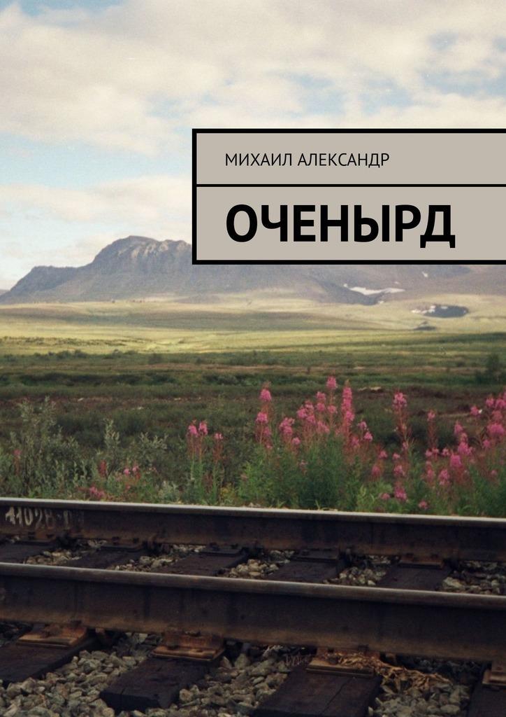 Михаил Александр Оченырд