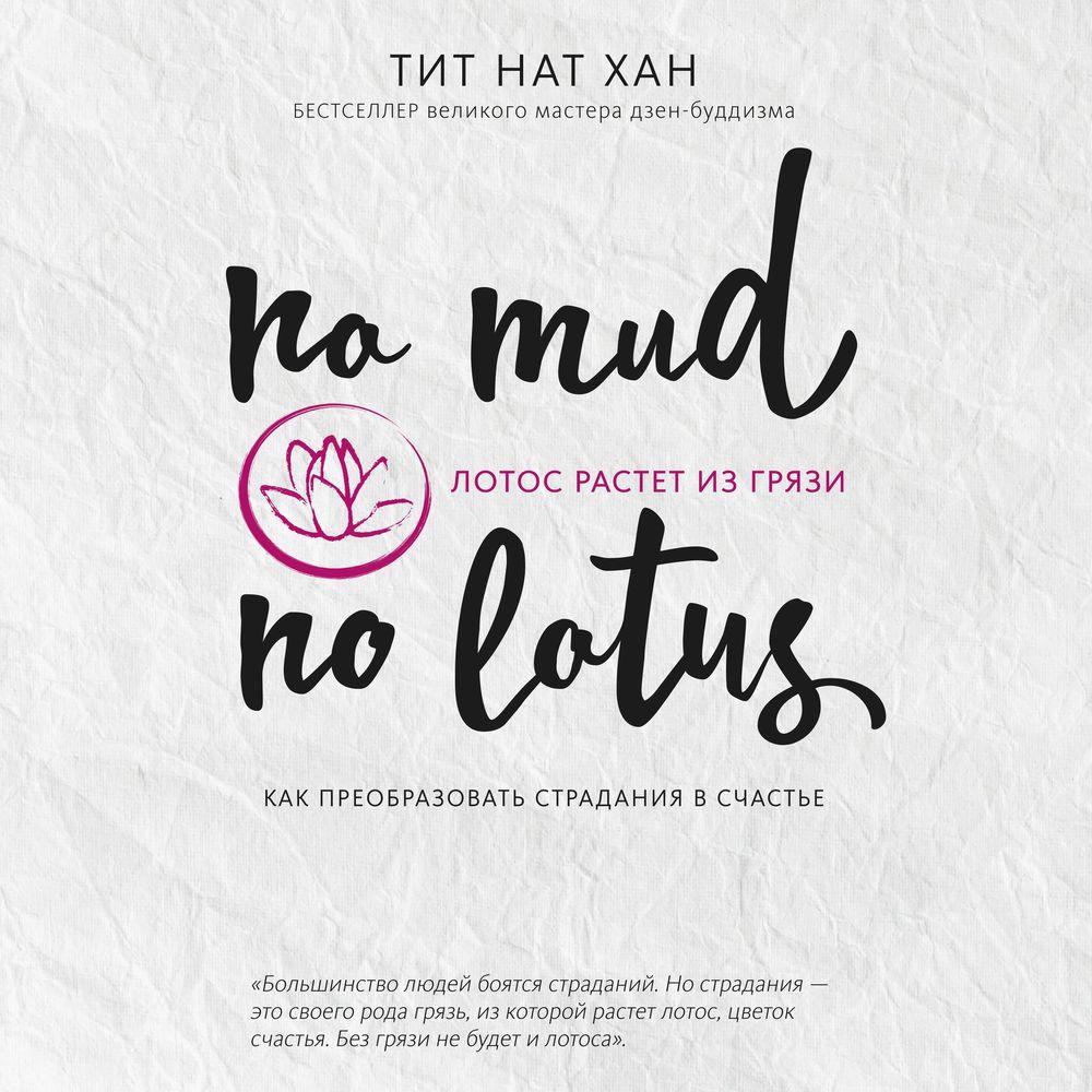 Тит Нат Хан Лотос растет из грязи. Как преобразовать страдания в счастье