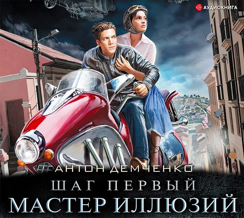 Антон Демченко Шаг первый. Мастер иллюзий