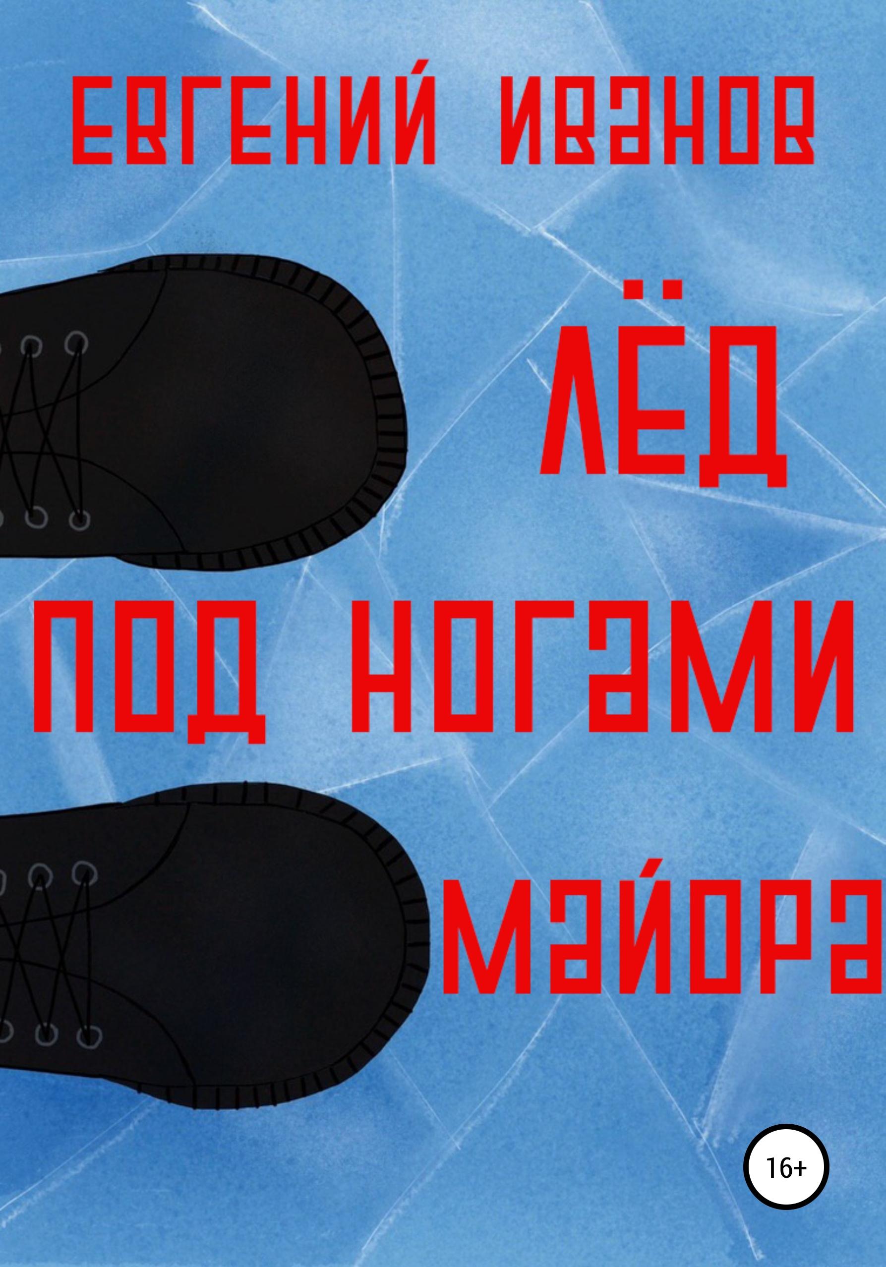 Евгений Васильевич Иванов Лёд под ногами майора