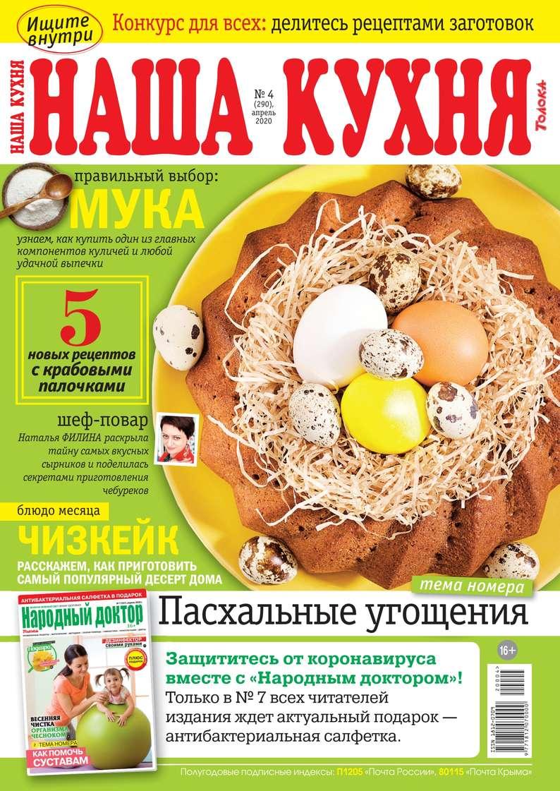 Редакция журнала Наша Кухня Наша Кухня 04-2020