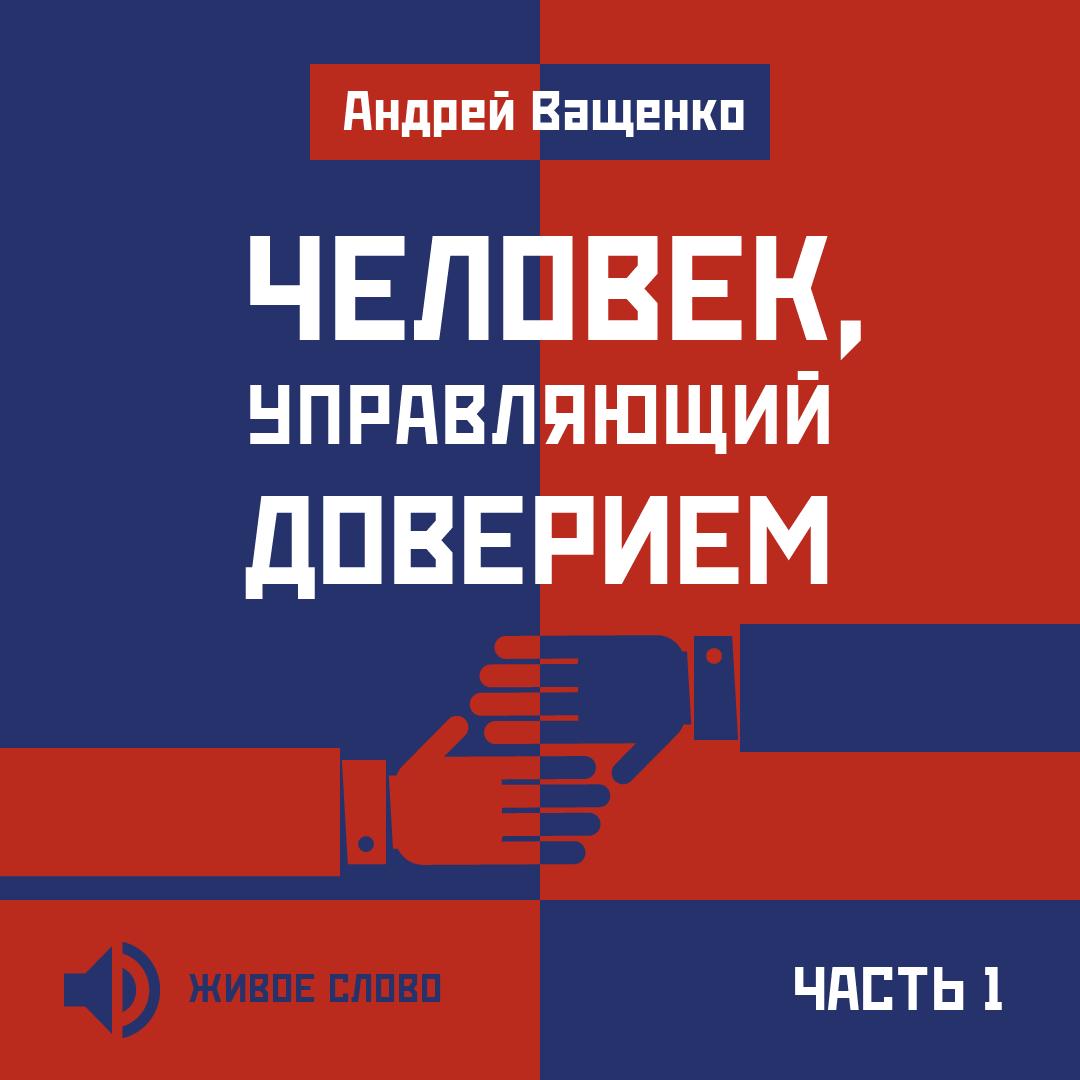 Андрей Ващенко Человек, управляющий доверием. Часть 1 лучшие музыкальные клипы хиты 2006 часть 2 выпуск 7