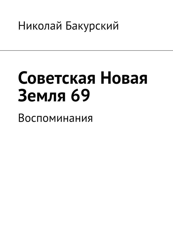 Николай Бакурский Советская Новая Земля69. Воспоминания воспоминания о в и векслере