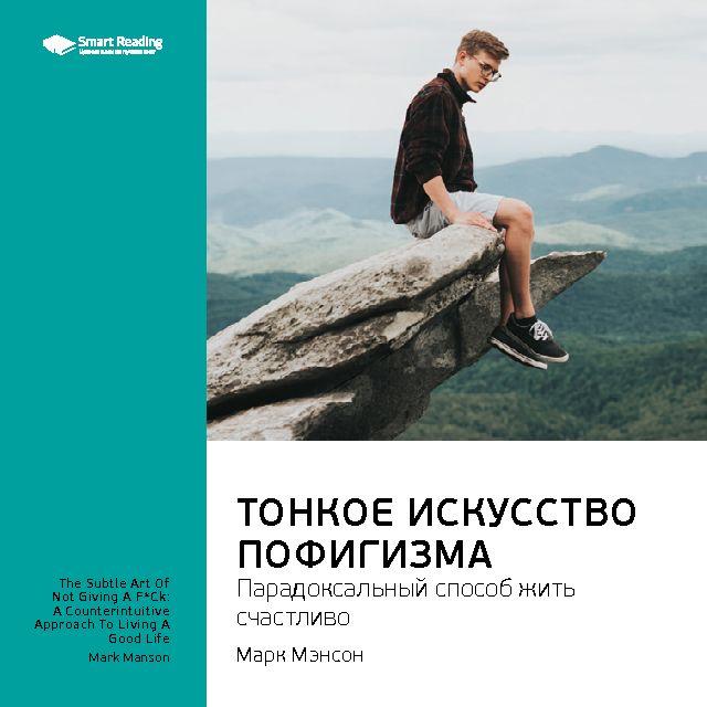 Smart Reading Краткое содержание книги: Тонкое искусство пофигизма: парадоксальный способ жить счастливо. Марк Мэнсон