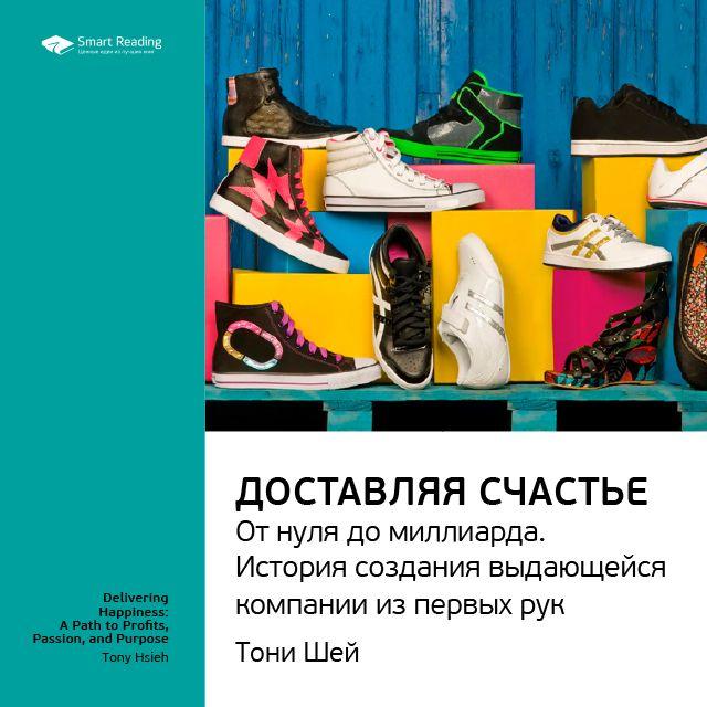 Краткое содержание книги: Доставляя счастье. От нуля до миллиарда: история создания выдающейся компании из первых рук. Тони Шей фото