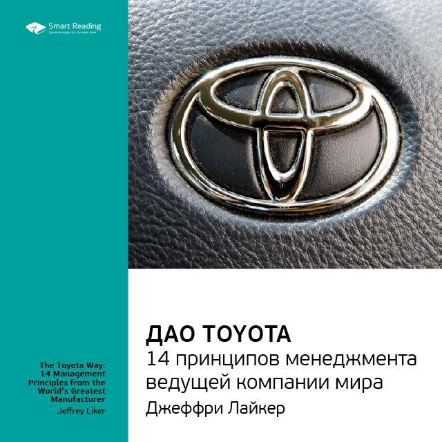 Smart Reading Краткое содержание книги: Дао Toyota. 14 принципов менеджмента ведущей компании мира. Лайкер Джеффри