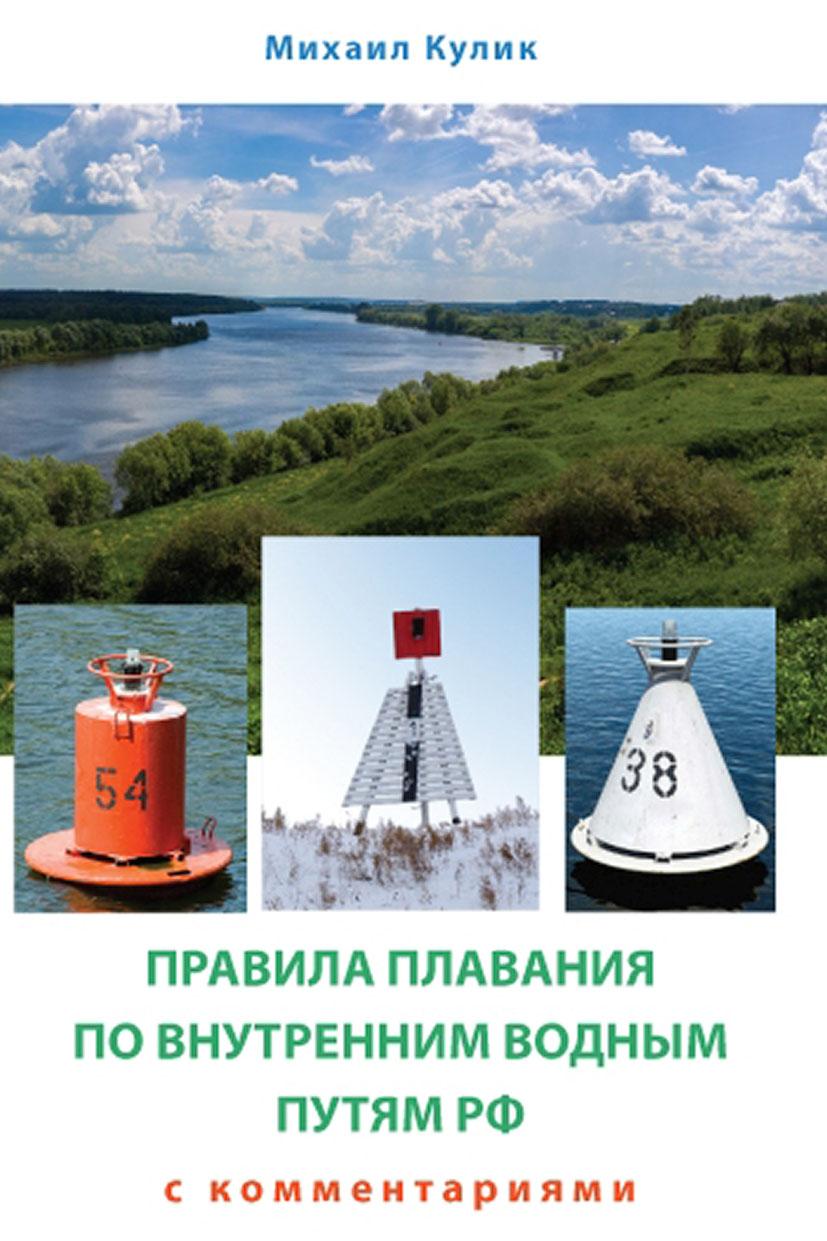 Михаил Кулик Правила плавания по внутренним водным путям России для маломерных судов с комментариями