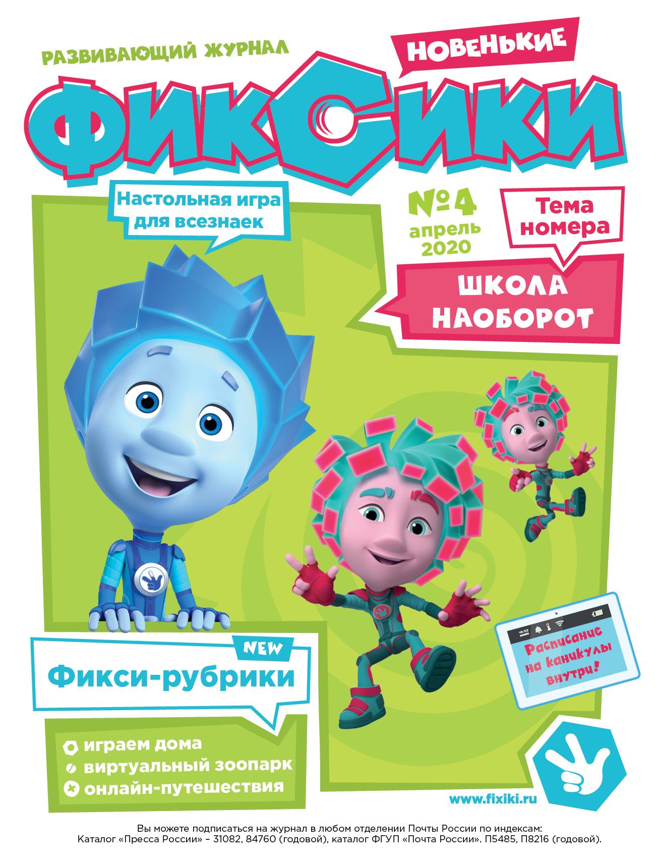 Отсутствует Журнал «Фиксики» №4, апрель 2020 г.