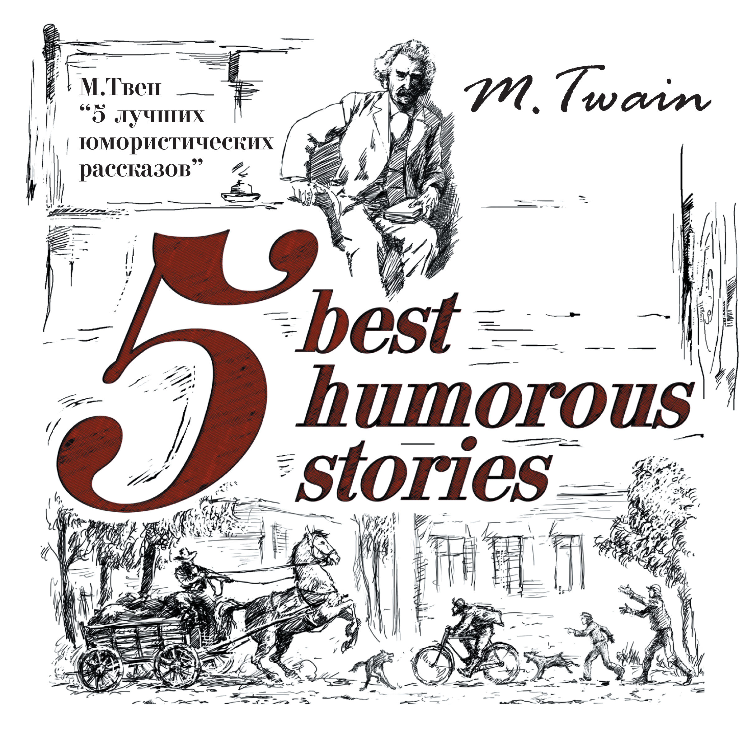 Марк Твен 5 Best Humorous Stories / 5 лучших юмористических историй марк твен 5 best humorous stories 5 лучших юмористических историй