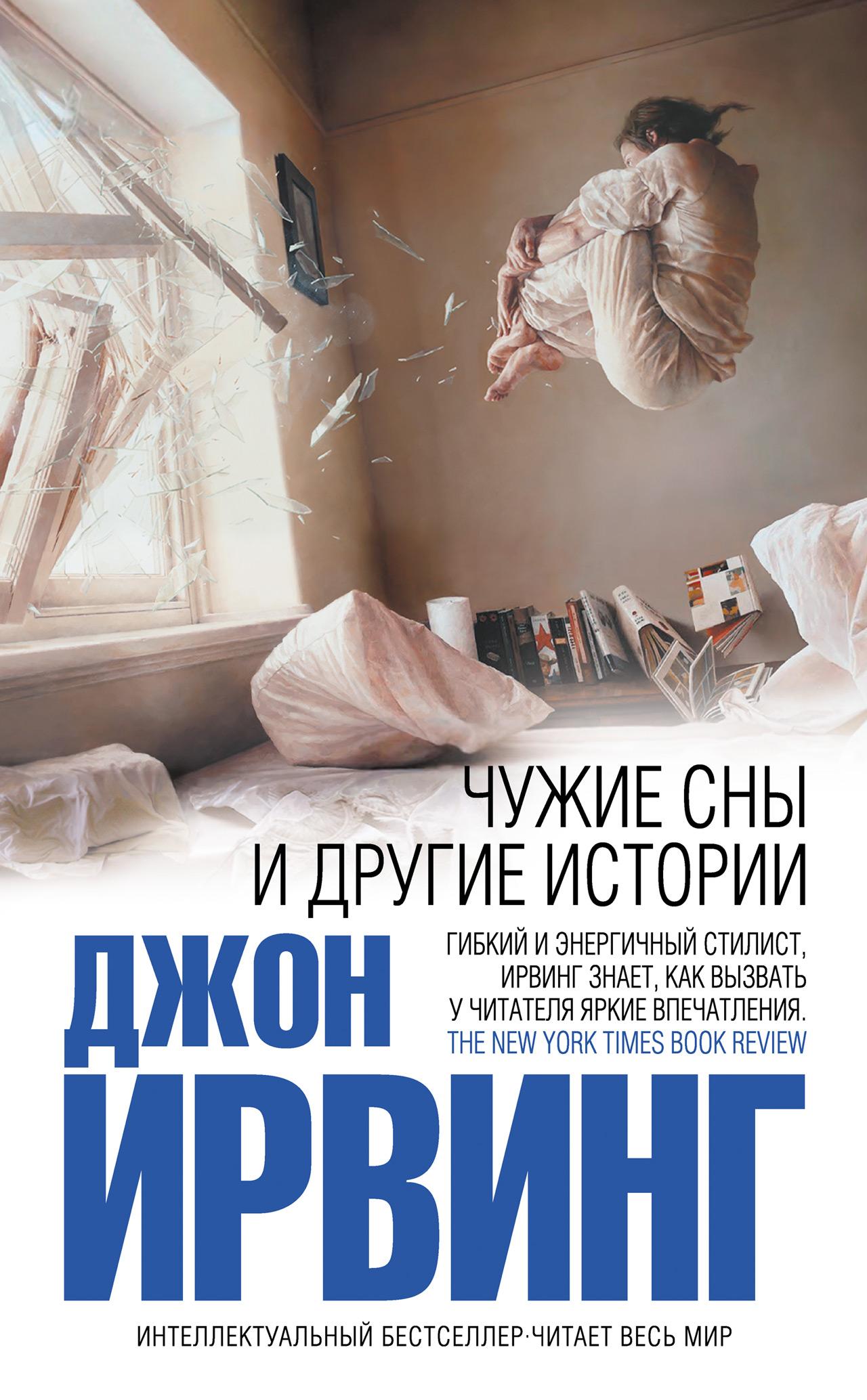 Чужие сны и другие истории (сборник)