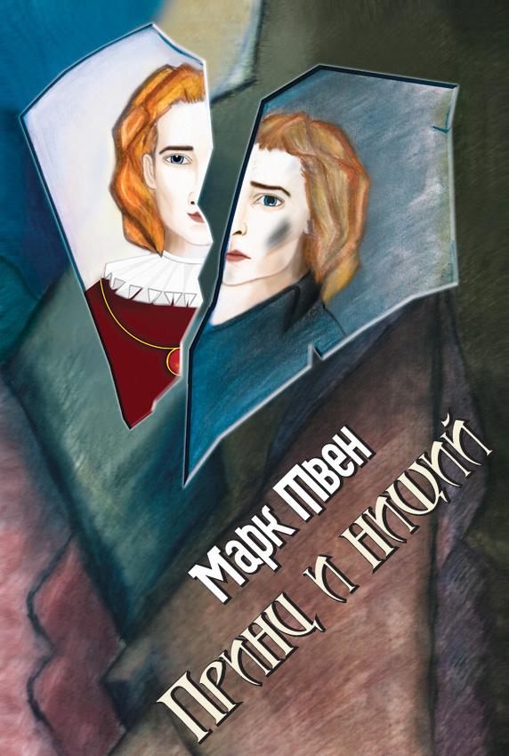 Марк Твен Принц и нищий как принц королевство спас