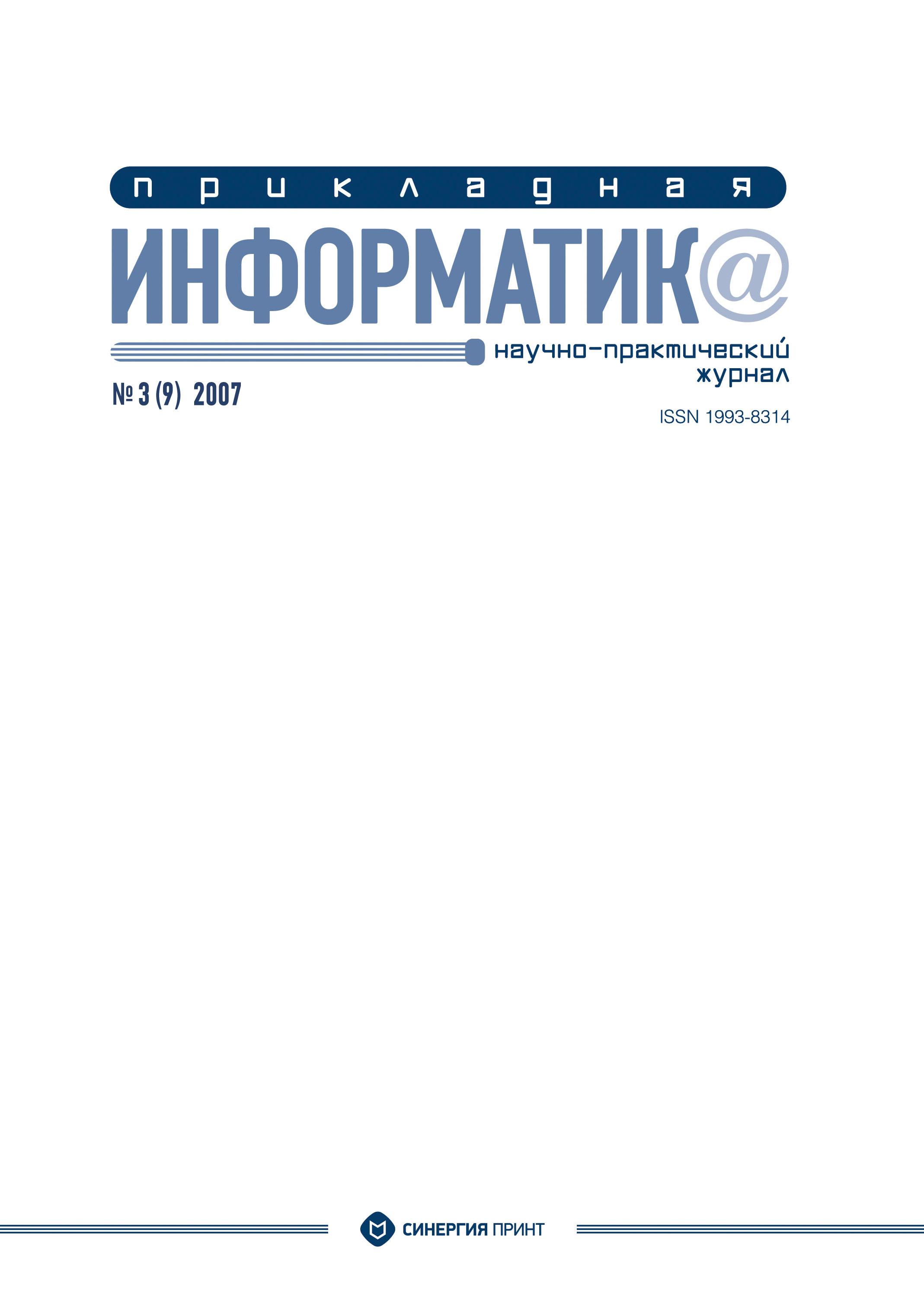 Прикладная информатика № 3 (9) 2007